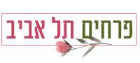 משלוחי פרחים תל אביב